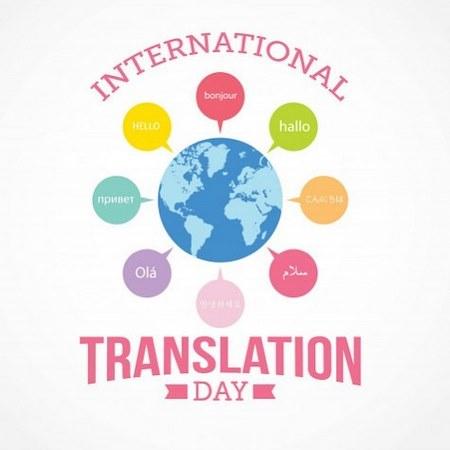 روز مترجم کی هست؟