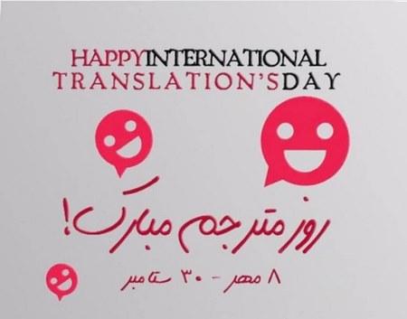 تبریک روز مترجم به انگلیسی