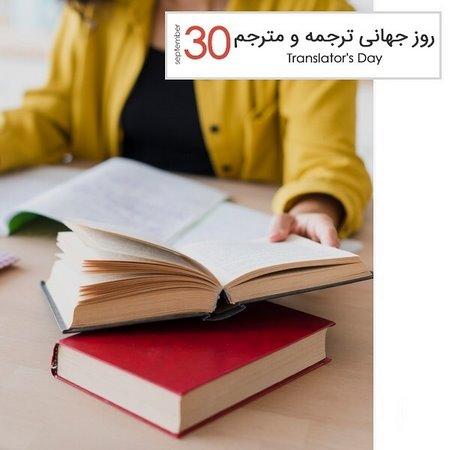 عکس نوشته روز مترجم مبارک