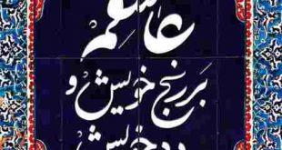 شخصيت مولانا