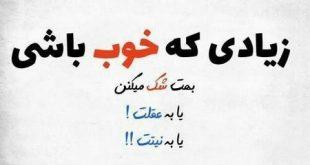 متن بیوگرافی اینستاگرام