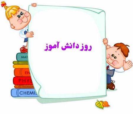 عکس دانش آموزان