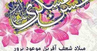 متن تولد امام حسن عسکری