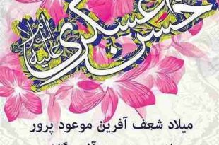 شعر ولادت امام حسن عسکري لطيفيان