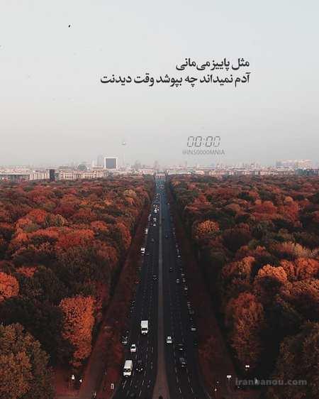 متن جاده پاییزی