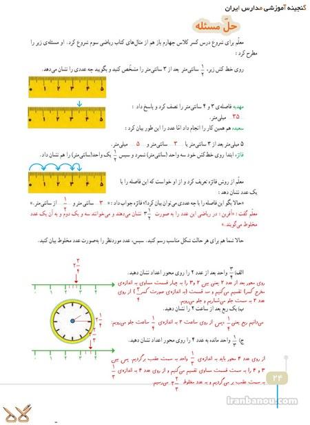 آموزش ریاضی کلاس چهارم