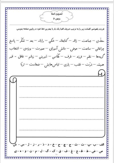 متن دیکته شب کلاس دوم ابتدایی برای همه درس ها