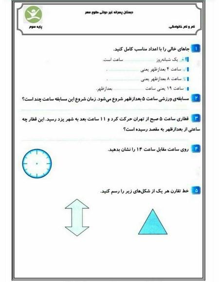 نمونه سوال ریاضی سوم ابتدایی