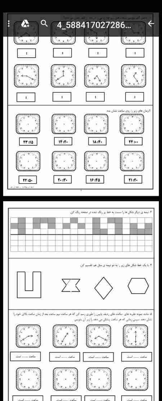 ریاضی سوم صفحه ۱۱