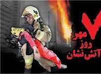 عکس در مورد روز آتش نشانی