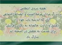 عکس پروفایل تبریک روز نیروی انتظامی